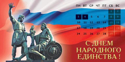 День народного единства 2014
