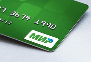 Прием оплаты по пластиковым картам улучшен