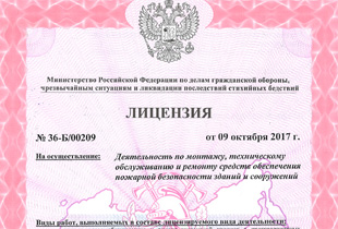 Лицензия на монтаж огнестойких ворот и дверей